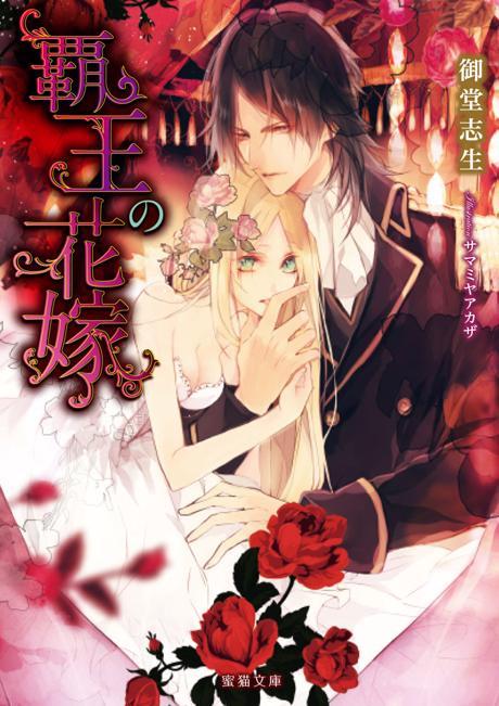 覇王の花嫁