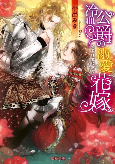 冷血公爵の溺愛花嫁 姫君は愛に惑う。