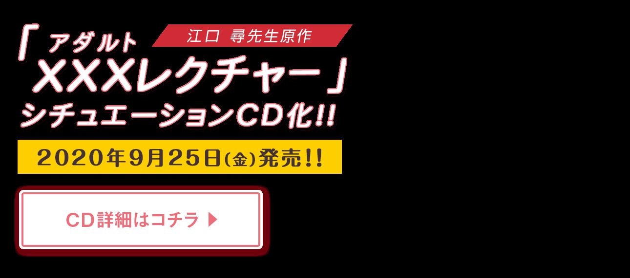 江口尋先生原作の「XXXアダルトレクチャー」がシチュエーションCDに!!2020年9月25日(金)発売!!!CAST:土門熱(瀬尾武)CDの詳しい情報はこちら
