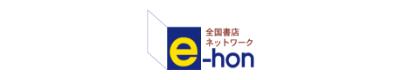 e-honネットワーク