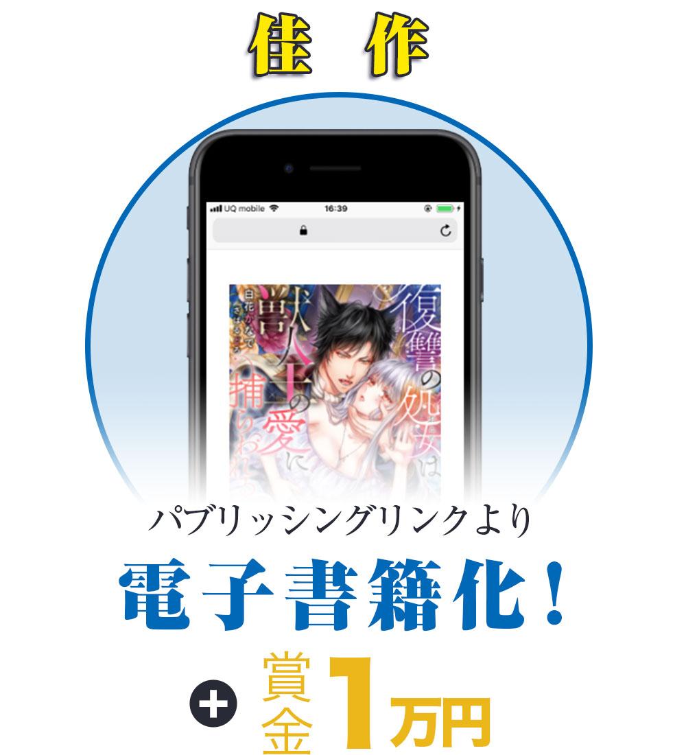 佳作 賞金1万円 パブリッシングリンクより電子書籍化