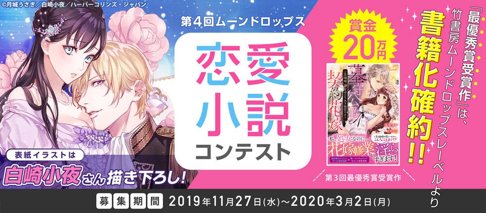 第4回ムーンドロップス恋愛小説コンテスト