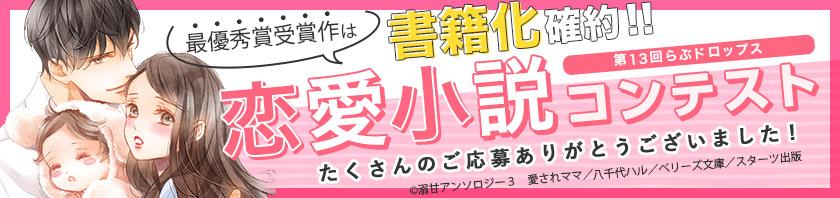 第13回らぶドロップス恋愛小説コンテスト