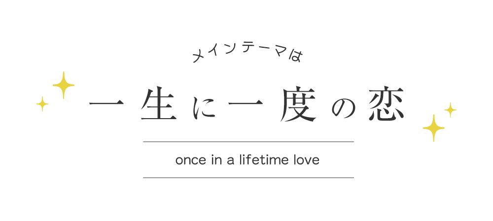 メインテーマは「一生に一度の恋」