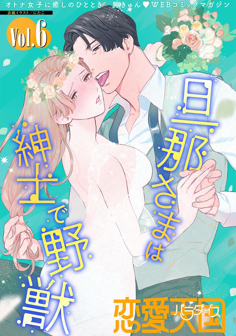 恋愛天国 Vol.6